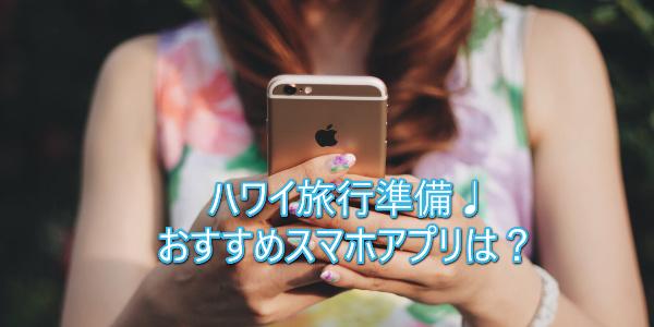 ハワイ旅行 アプリ