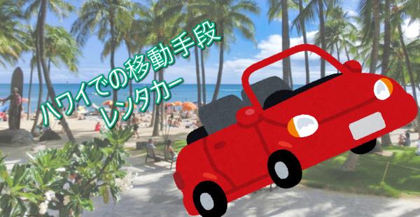 家族でハワイ旅行♩@ハワイ・ワイキキでの移動手段3<レンタカー>