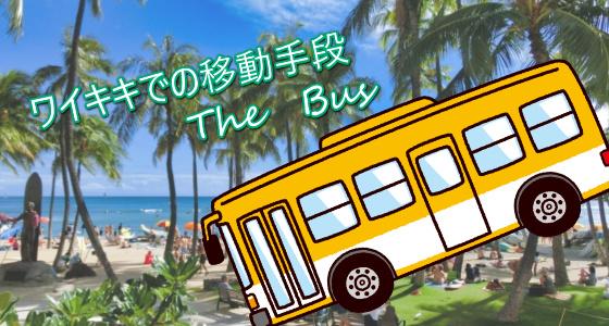 家族でハワイ旅行♩@ハワイ・ワイキキでの移動手段2<ザ・バス(The Bus)>