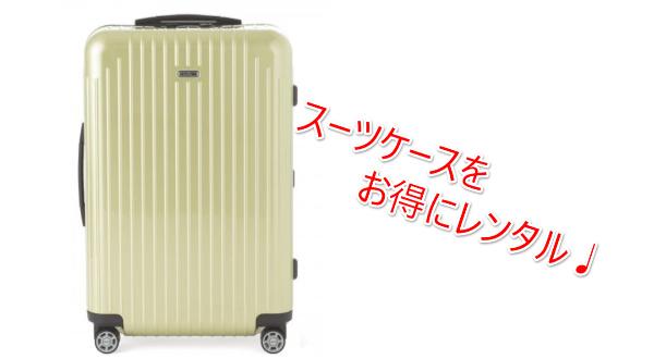 三世代ハワイ家族旅行!スーツケースをレンタル
