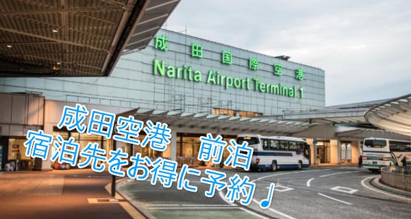 家族でハワイ旅行!成田で前泊もお得に予約♪