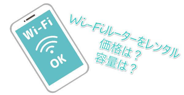 ハワイで使えるWi-Fiを準備