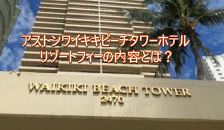 【3世代ハワイ家族旅行2020】アストンワイキキビーチタワーホテル 滞在記⑧リゾートフィーの内容