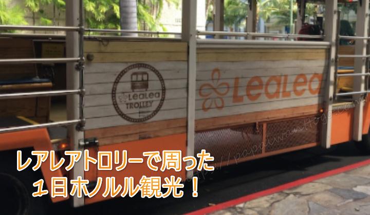 【ハワイ旅行2020】レアレアトロリーでホノルル観光!