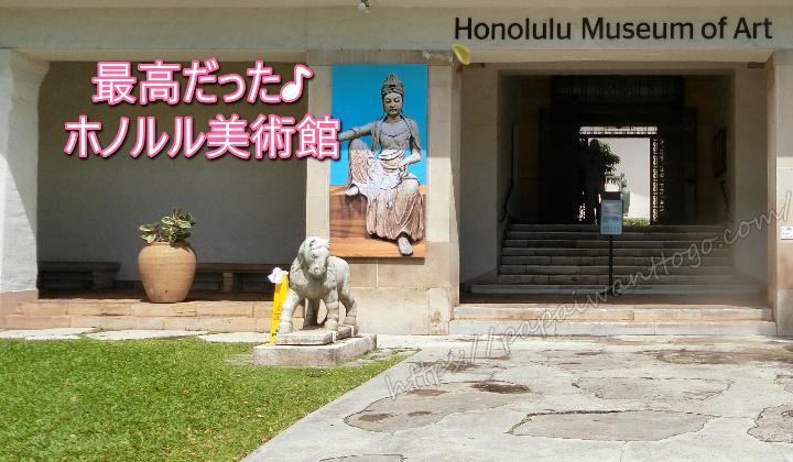 【ハワイ旅行2020】レアレアトロリーでホノルル美術館へ行く!