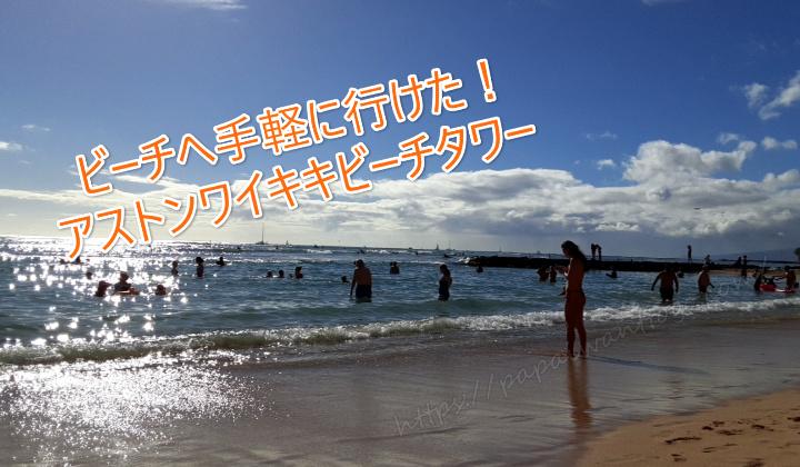 【ハワイ旅行2020】アストンワイキキビーチタワーホテル 滞在記⑫ビーチが近い!