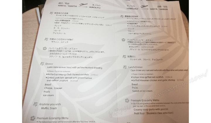ANAハワイ プレミアムエコノミー 成田⇒ハワイ 機内食 2020