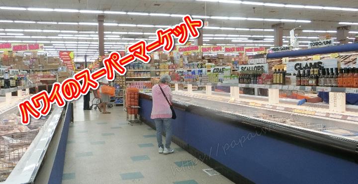 【ハワイ家族旅行2020】ハワイ(ワイキキ周辺)のスーパーマーケット
