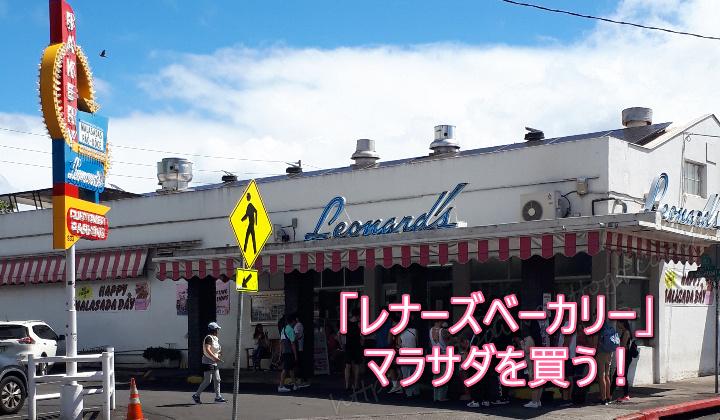 【ハワイ旅行2020】「レナーズ・ベーカリー」でマラサダを購入!